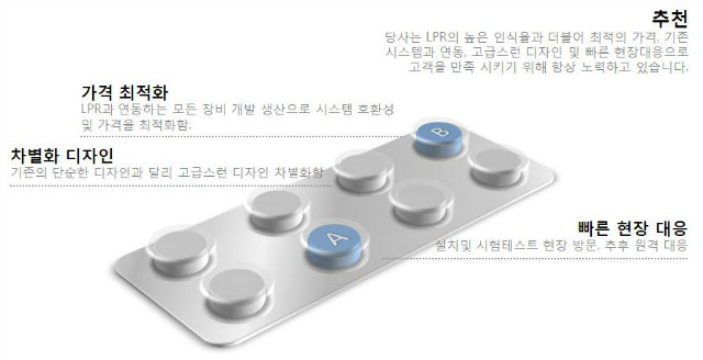 LPR 장점홈피.JPG